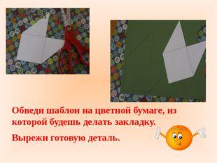 Обведи шаблон на цветной бумаге, из которой будешь делать закладку. Вырежи г