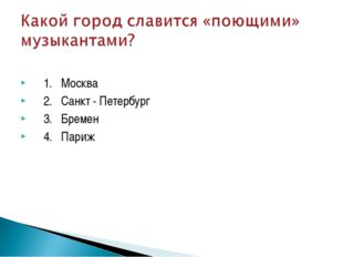 1. Москва 2. Санкт - Петербург 3. Бремен 4. Париж