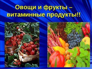 Овощи и фрукты – витаминные продукты!!