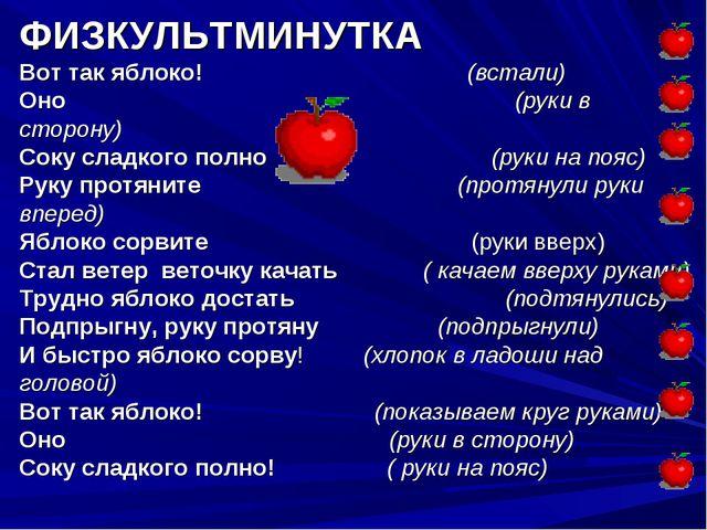 ФИЗКУЛЬТМИНУТКА Вот так яблоко! (встали) Оно (руки в сторону) Соку сладкого п...