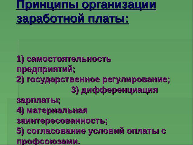 Принципы организации заработной платы: 1) самостоятельность предприятий; 2) г...