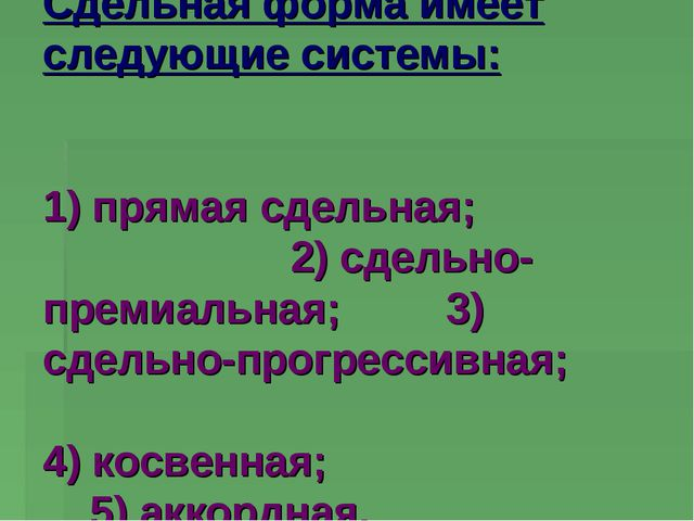 Сдельная форма имеет следующие системы: 1) прямая сдельная; 2) сдельно-премиа...