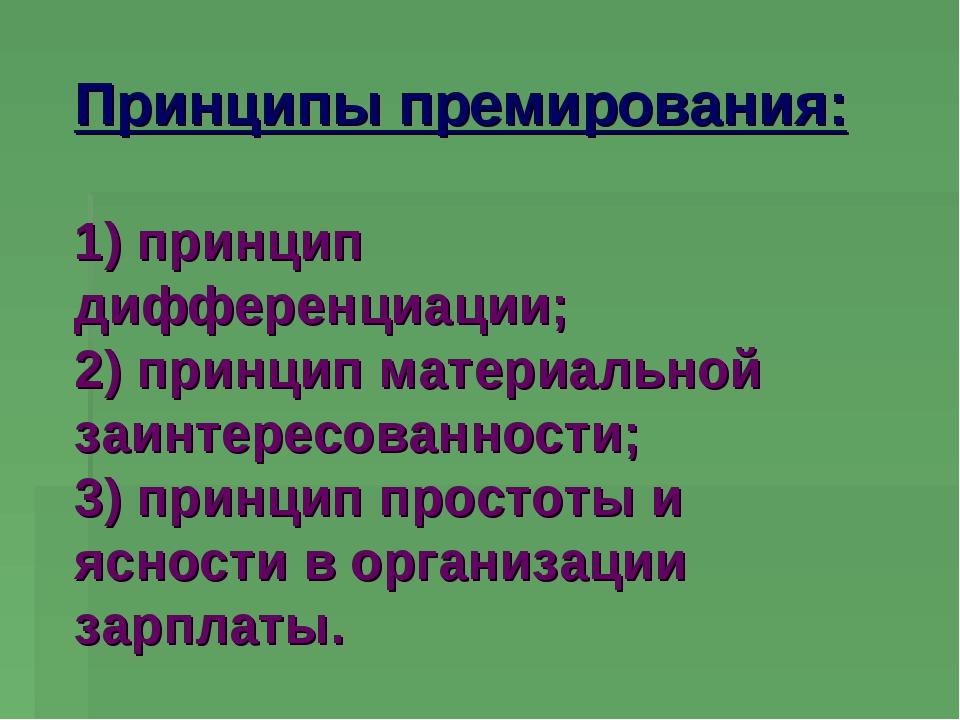 Принципы премирования: 1) принцип дифференциации; 2) принцип материальной заи...