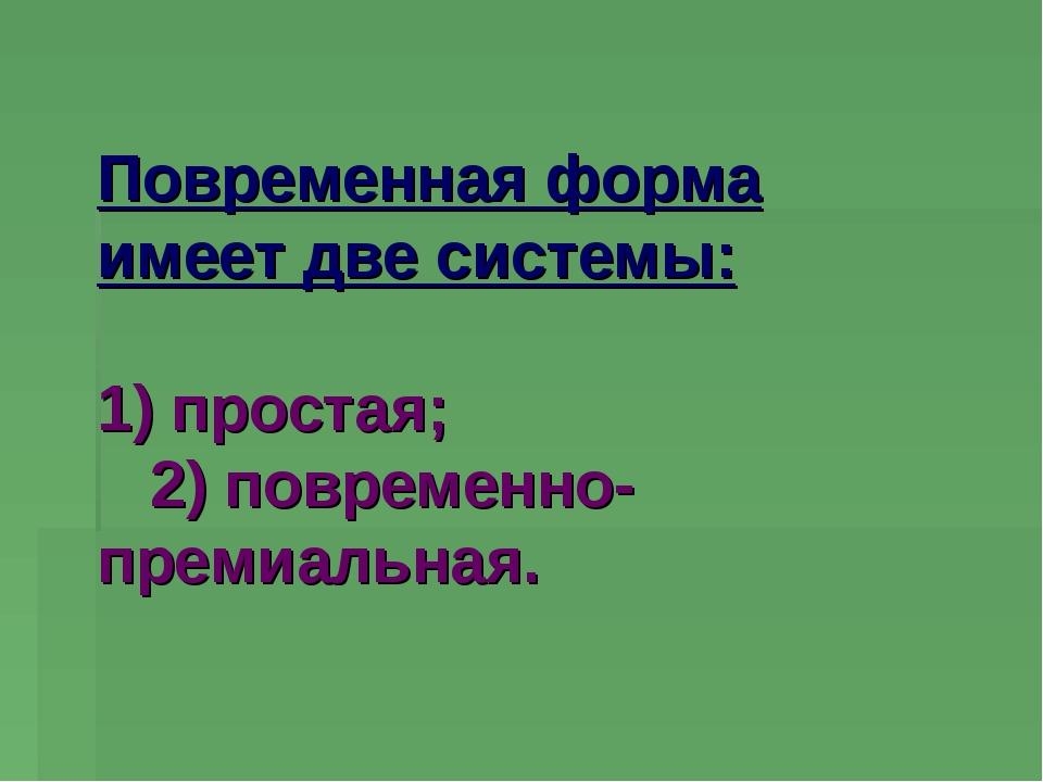 Повременная форма имеет две системы: 1) простая; 2) повременно-премиальная.