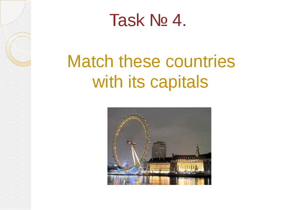 Task № 4. Match these countries with its capitals