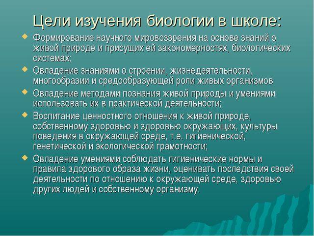 Цели изучения биологии в школе: Формирование научного мировоззрения на основе...