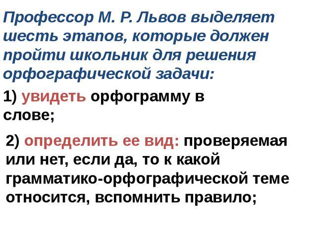 Профессор М. Р. Львов выделяет шесть этапов, которые должен пройти школьник д...