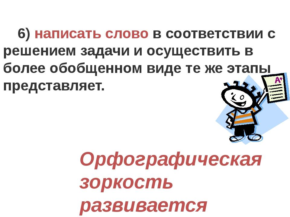 6) написать слово в соответствии с решением задачи и осуществить в более обоб...