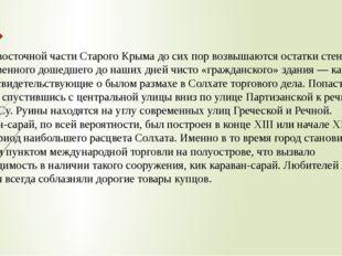 В юго-восточной части Старого Крыма до сих пор возвышаются остатки стен единс