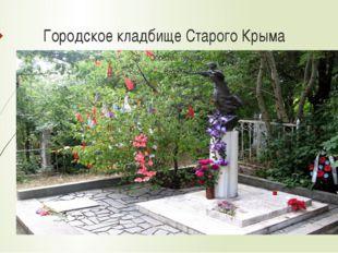 Городское кладбище Старого Крыма