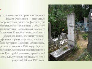 Чуть дальше могил Гринов похоронен Вадим Охотников — известный изобретатель