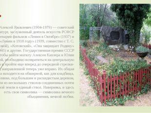 Каплер Алексей Яковлевич (1904-1979) — советский кинодраматург, заслуженный
