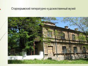 Старокрымский литературно-художественный музей