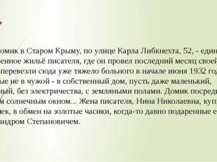Этот домик в Старом Крыму, по улице Карла Либкнехта, 52, - единственное собст