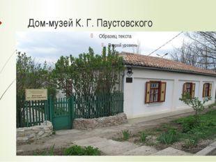 Дом-музей К. Г. Паустовского
