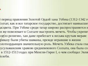 В период правления Золотой Ордой хана Узбека (1312-1342 годы) Солхат, как и в