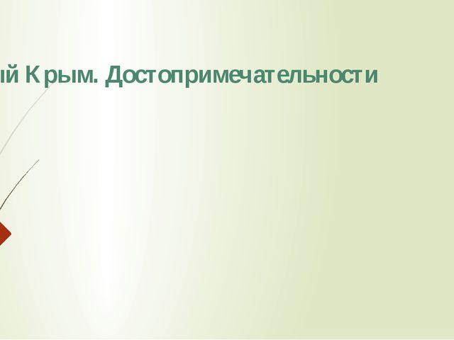 Старый Крым. Достопримечательности