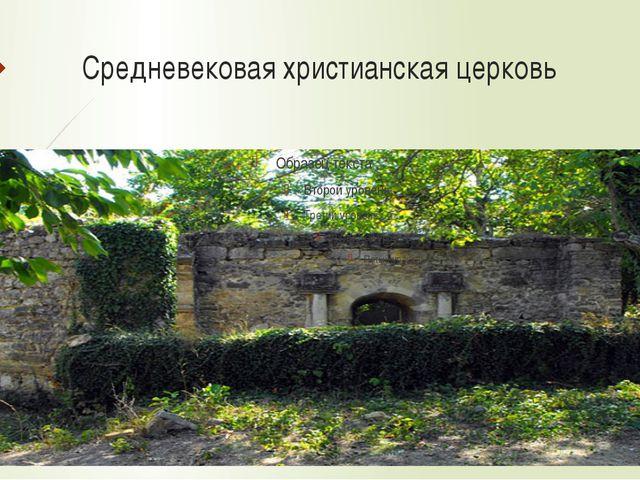 Средневековая христианская церковь