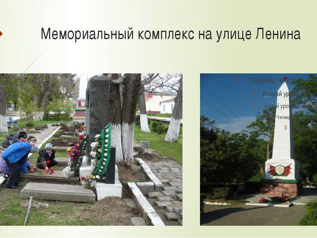 Мемориальный комплекс на улице Ленина