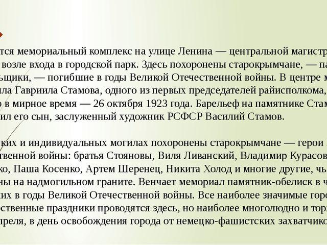 Находится мемориальный комплекс на улице Ленина — центральной магистрали горо...