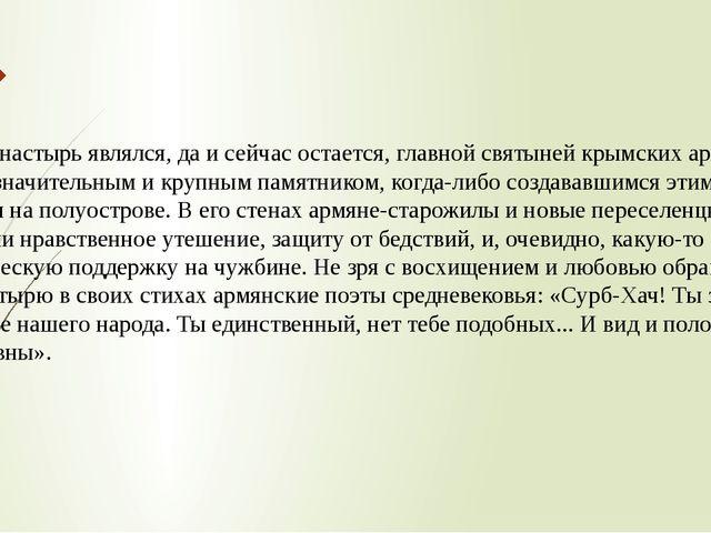 Этот монастырь являлся, да и сейчас остается, главной святыней крымских армян...