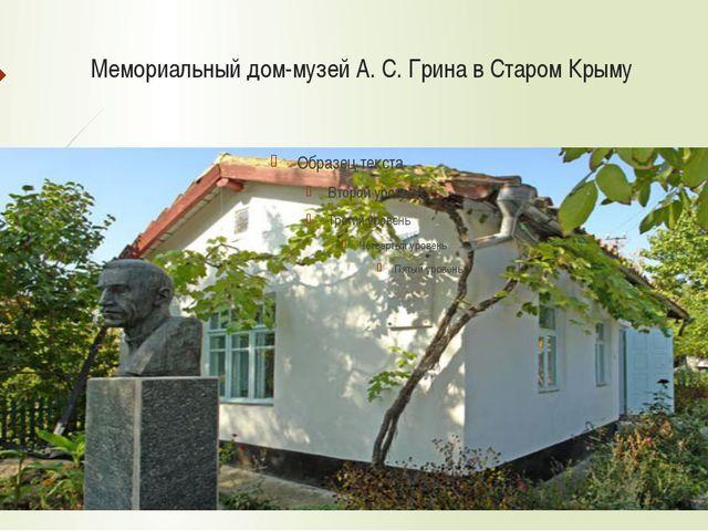 Мемориальный дом-музей А. С. Грина в Старом Крыму