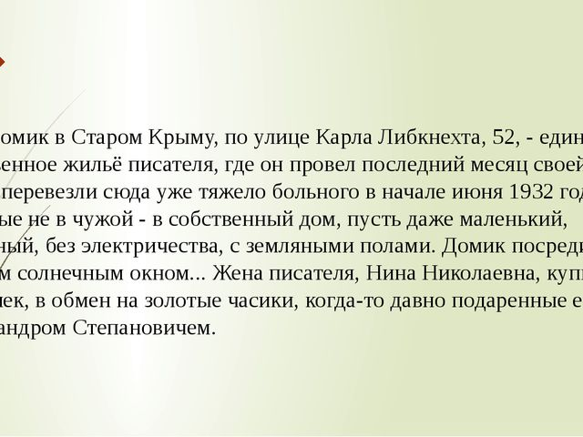 Этот домик в Старом Крыму, по улице Карла Либкнехта, 52, - единственное собст...