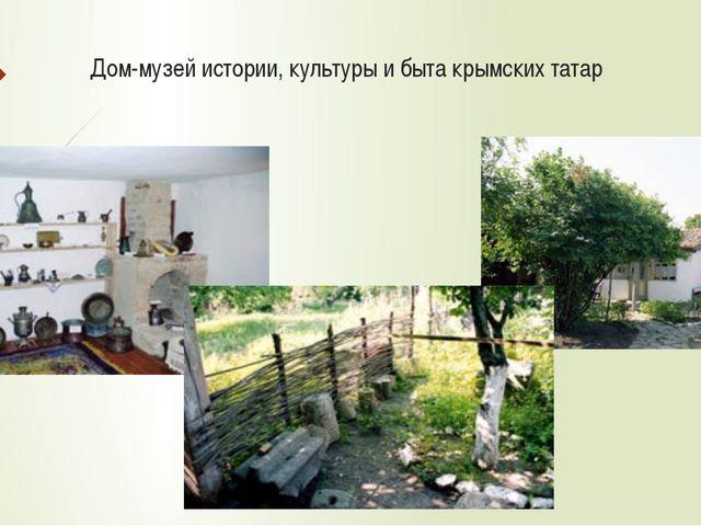 Дом-музей истории, культуры и быта крымских татар