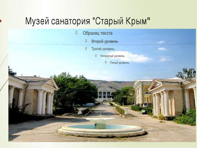 """Музей санатория """"Старый Крым"""""""