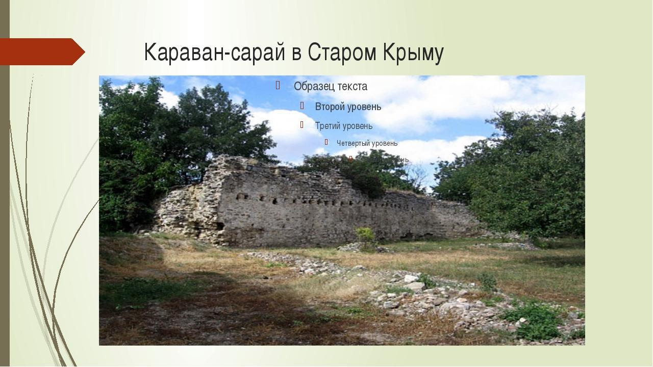 Караван-сарай в Старом Крыму