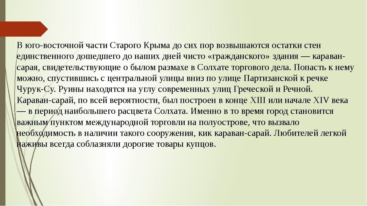 В юго-восточной части Старого Крыма до сих пор возвышаются остатки стен единс...