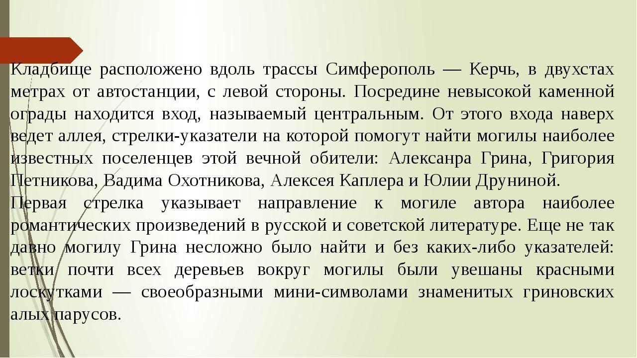 Кладбище расположено вдоль трассы Симферополь — Керчь, в двухстах метрах от а...