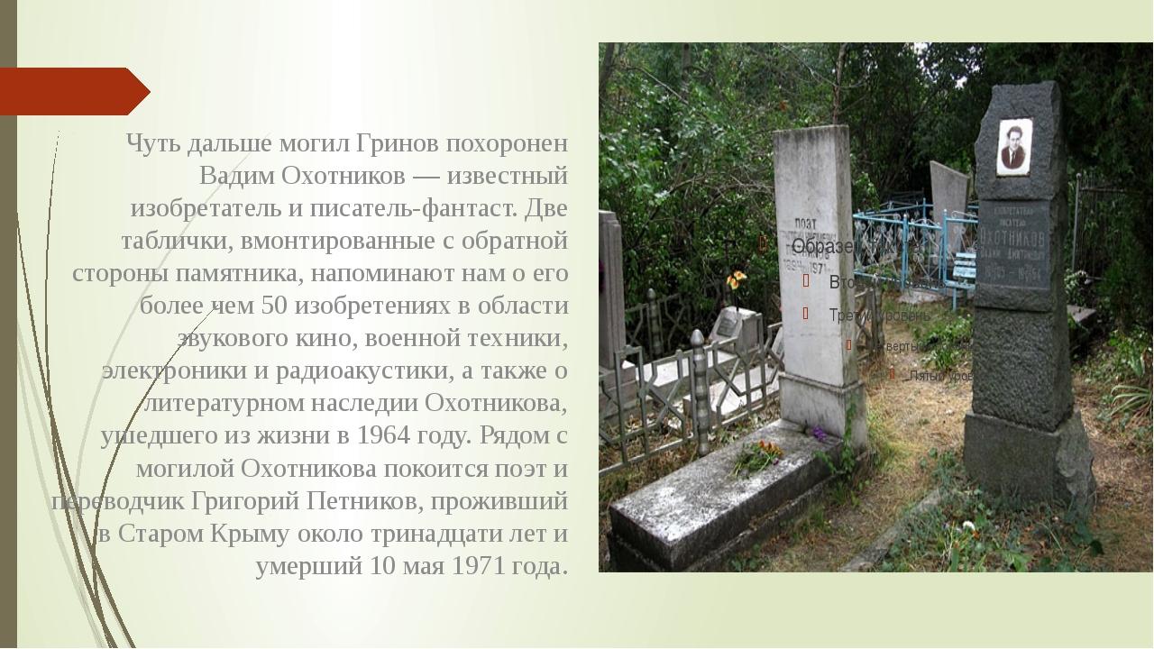 Чуть дальше могил Гринов похоронен Вадим Охотников — известный изобретатель...