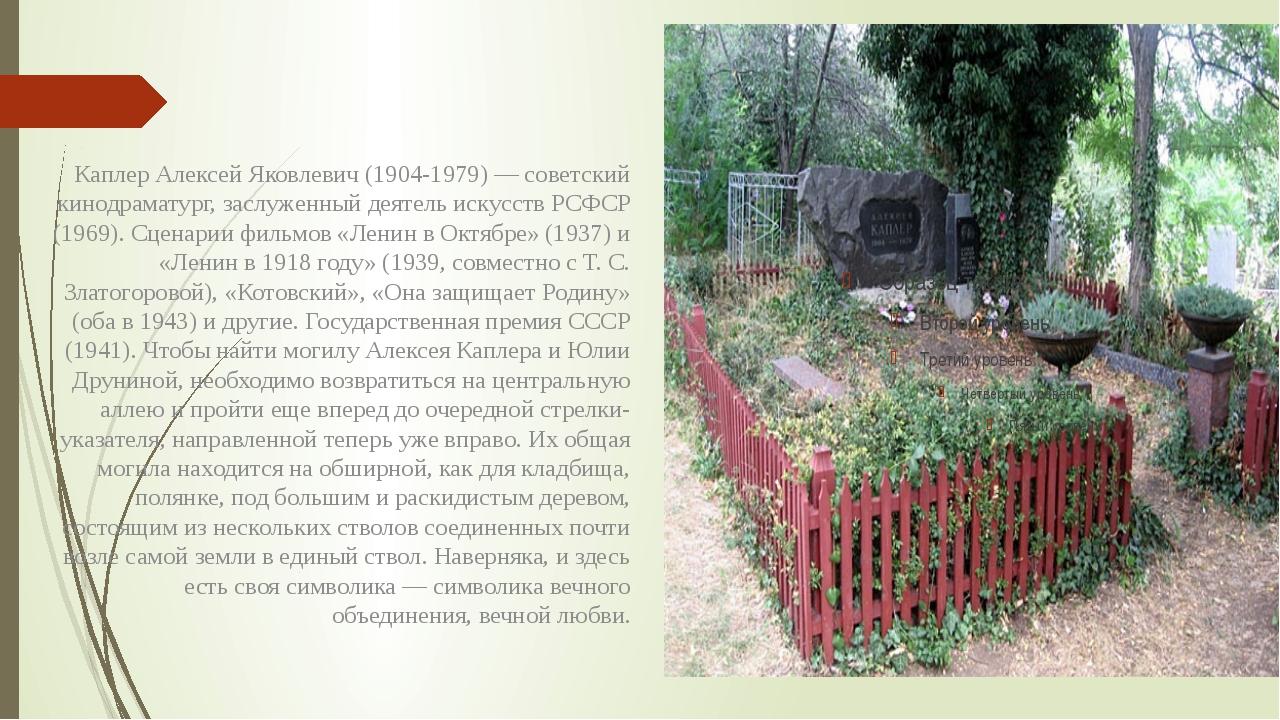 Каплер Алексей Яковлевич (1904-1979) — советский кинодраматург, заслуженный...