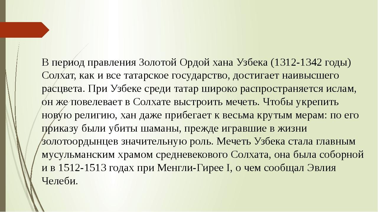 В период правления Золотой Ордой хана Узбека (1312-1342 годы) Солхат, как и в...