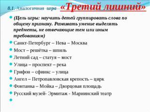 8.1. Аналогичная игра «Третий лишний» (Цель игры: научить детей группировать