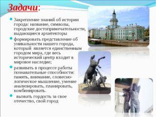 Задачи: Закрепление знаний об истории города: название, символы, городские до