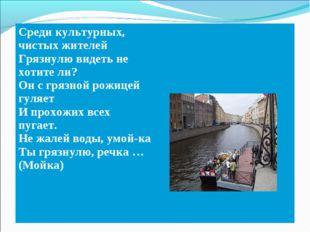 Среди культурных, чистых жителей Грязнулю видеть не хотите ли? Он с грязной р