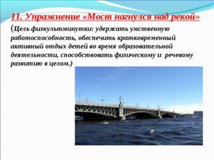 11. Упражнение «Мост нагнулся над рекой» (Цель физкультминутки: удержать умст