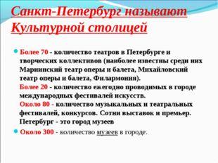 Санкт-Петербург называют Культурной столицей Более 70 - количество театров в