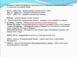 Климат Санкт-Петербурга характеризуется умеренно-теплым влажным летом и умере