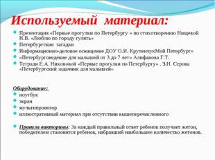 Используемый материал: Презентация «Первые прогулки по Петербургу » по стихот
