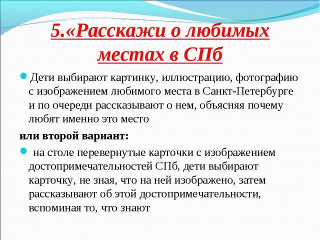 5.«Расскажи о любимых местах в СПб Дети выбирают картинку, иллюстрацию, фотог...