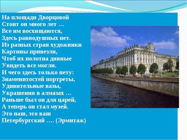 На площади Дворцовой Стоит он много лет … Все им восхищаются, Здесь равнодушн...