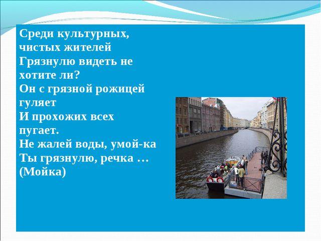 Среди культурных, чистых жителей Грязнулю видеть не хотите ли? Он с грязной р...