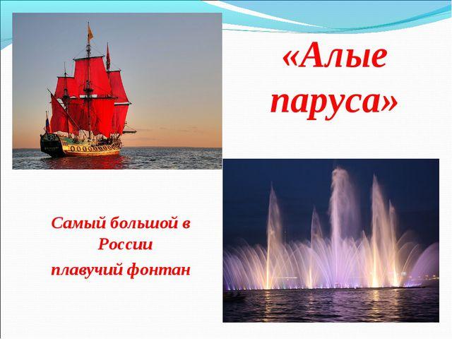 «Алые паруса» Самый большой в России плавучий фонтан