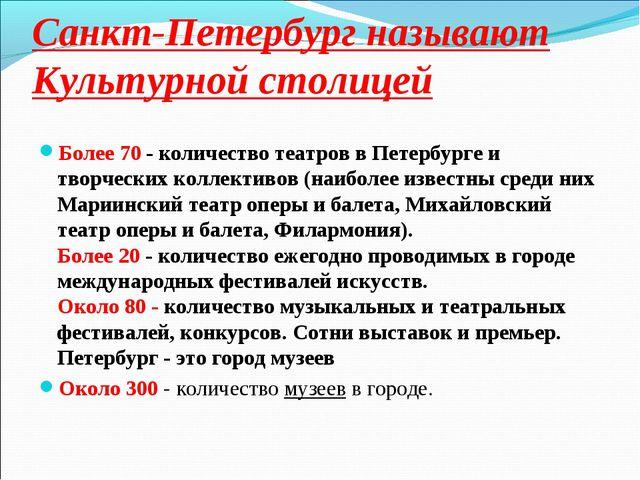 Санкт-Петербург называют Культурной столицей Более 70 - количество театров в...