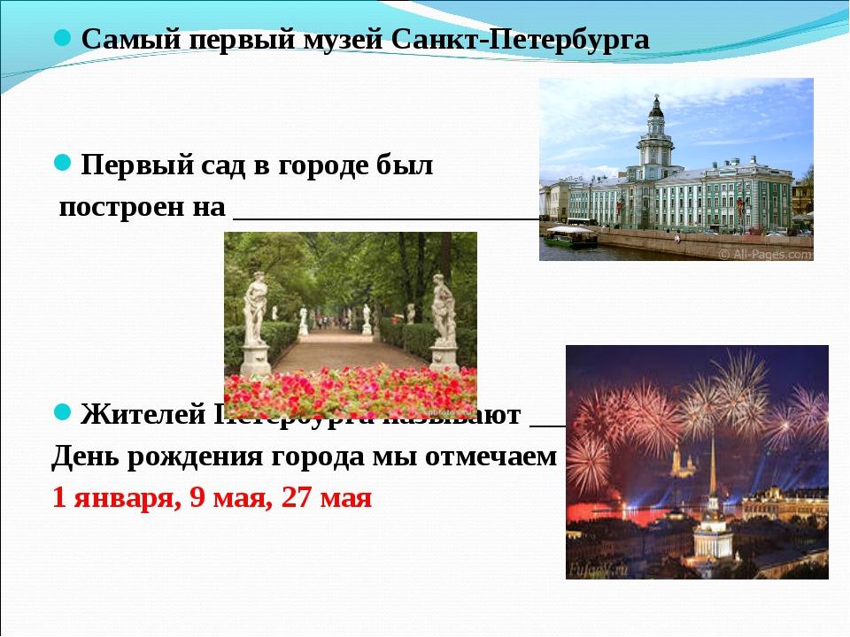 Самый первый музей Санкт-Петербурга Первый сад в городе был построен на _____...