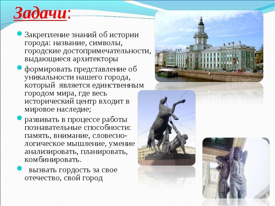 Задачи: Закрепление знаний об истории города: название, символы, городские до...