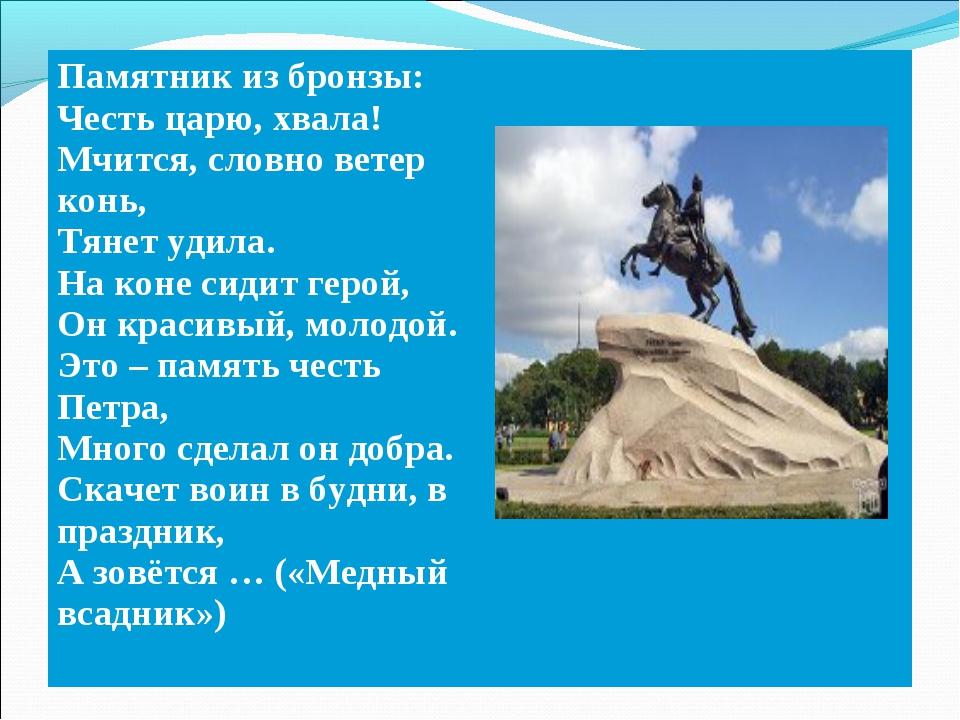 Памятник из бронзы: Честь царю, хвала! Мчится, словно ветер конь, Тянет удила...